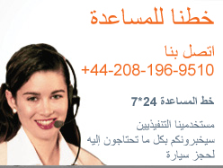Our Helpline